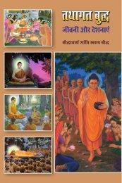 TATHAGAT BUDH JIWANI OR DESHNAYE